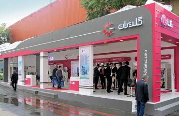 LG | IRAN HVAC & R 2015 | 130m2