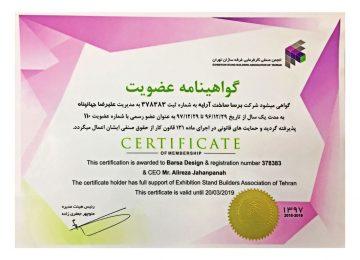 عضویت در انجمن صنفی غرفه سازان تهران
