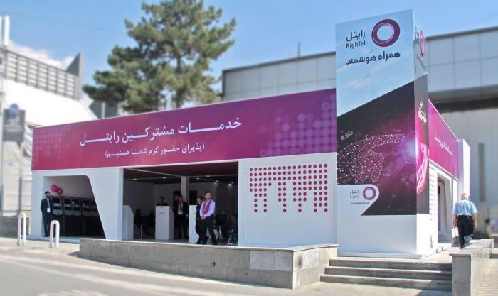 غرفه سازی در یازدهمین نمایشگاه صنایع مخابرات و اطلاع رسانی برای شرکت رایتل