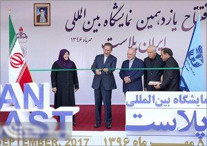 Iran Plast 2017
