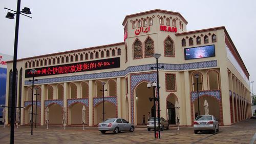 ایران در نمایشگاههای بین المللی - چین
