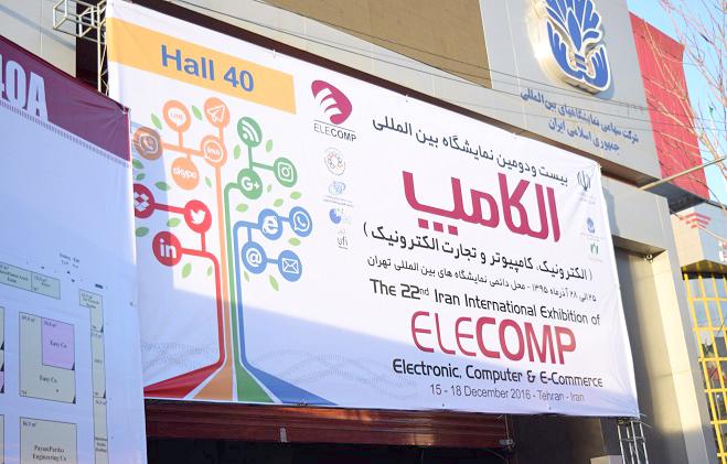 Iran Elecomp 2016