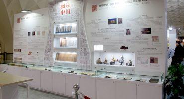 آشنایی با چین,برسا ساخت آرایه,طراحی و ساخت غرفه های نمایشگاهی,برندینگ فضاهای تجاری و اداری,طراحی و تولید استند نمایش محصول, غرفه سازی,شرکت غرفه ساز,غرفه سازی نمایشگاهی,خدمات غرفه سازی,غرفه سازی در تهران,غرفه ساز نمایشگاههای تخصصی در ایران,