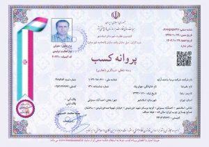 پروانه کسب | Business Certificate