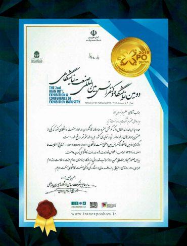 Iran Expo show 2019 - appreciation