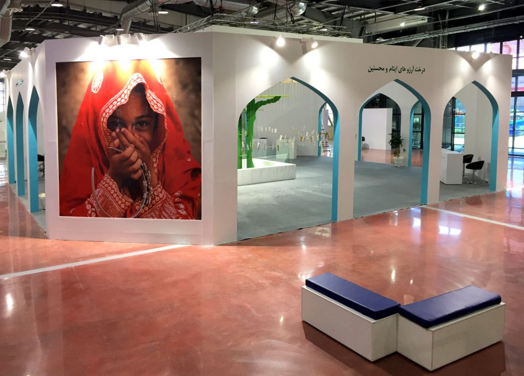 جشن رمضان | کمیته امداد