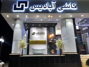 Abadis Tile   Yazd Showroom