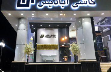 Abadis Tile | Yazd Showroom