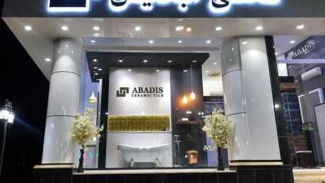 Abadis Tile | Yazd Showroom