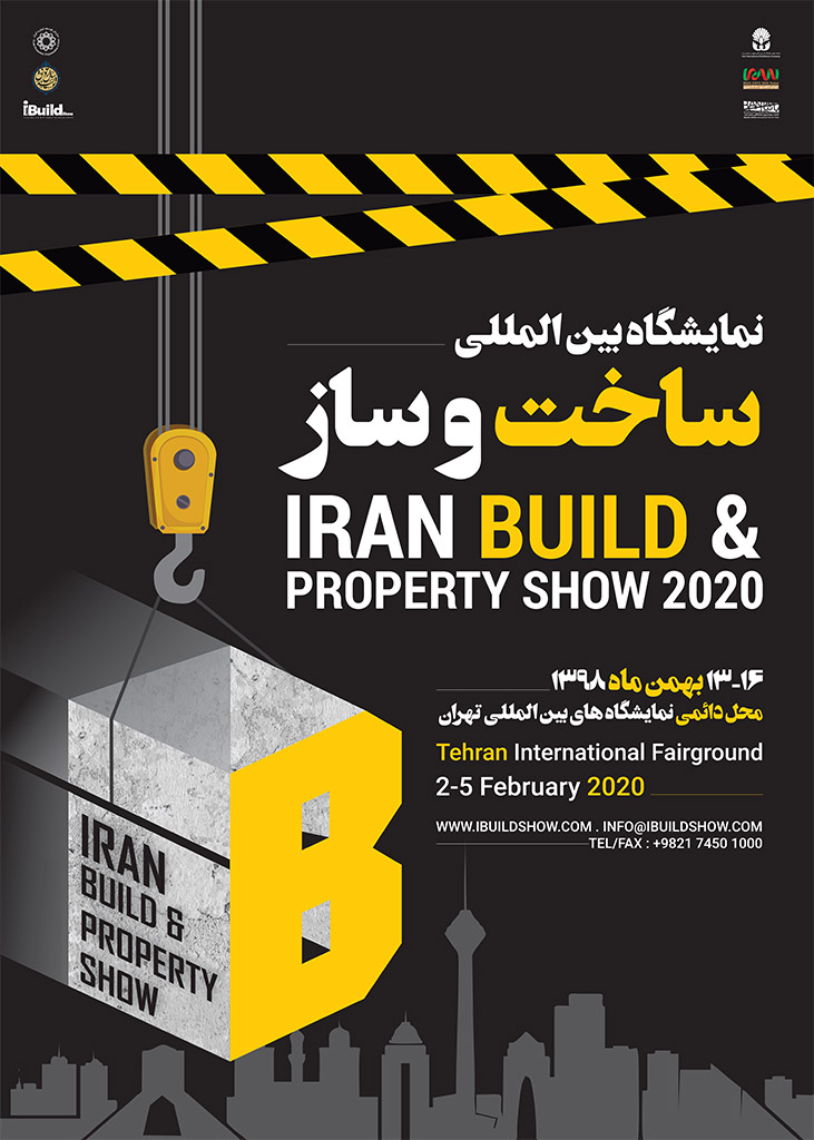 iBuild Show 2020