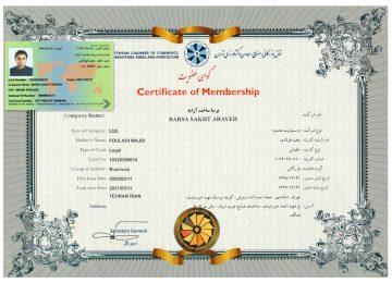 Tehran Cahmber of Commerce Membership 2020