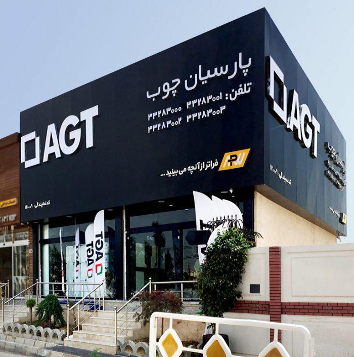 AGT_Tehran-KhavaranBrandStore_2021,05,25_1400,03,04_01-1