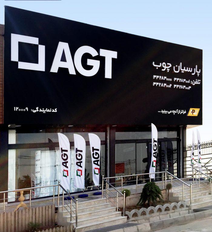 AGT_Tehran-KhavaranBrandStore_2021,05,25_1400,03,04_04